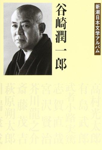 谷崎潤一郎 新潮日本文学アルバム〈7〉