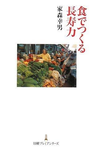 食でつくる長寿力 (日経プレミアシリーズ)