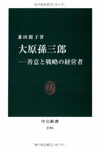 大原孫三郎―善意と戦略の経営者 (中公新書)