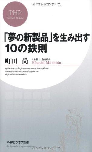 「夢の新製品」を生み出す10の鉄則 (PHPビジネス新書)
