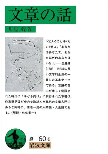 文章の話 (岩波文庫)