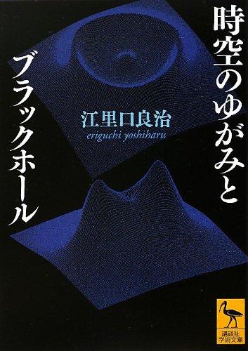 時空のゆがみとブラックホール (講談社学術文庫)