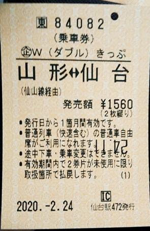 f:id:jawa_jawa:20200308220110j:plain