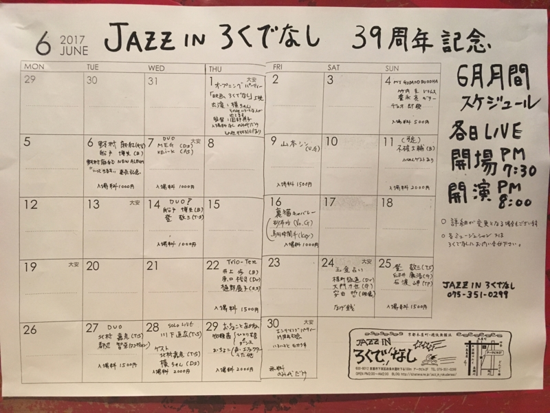 f:id:jazz_in_rokudenasi:20170524202556j:image