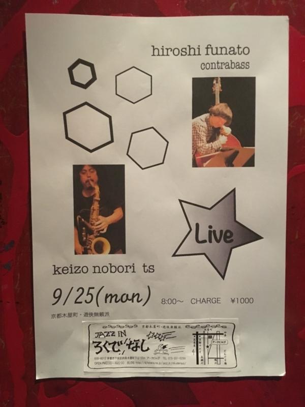 f:id:jazz_in_rokudenasi:20170914171916j:image