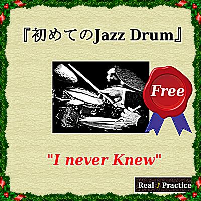 f:id:jazzdrumclub:20161128225635p:plain
