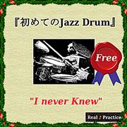f:id:jazzdrumclub:20161128233803p:plain