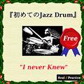f:id:jazzdrumclub:20161206231337p:plain