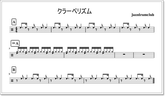 f:id:jazzdrumclub:20161211010032p:plain