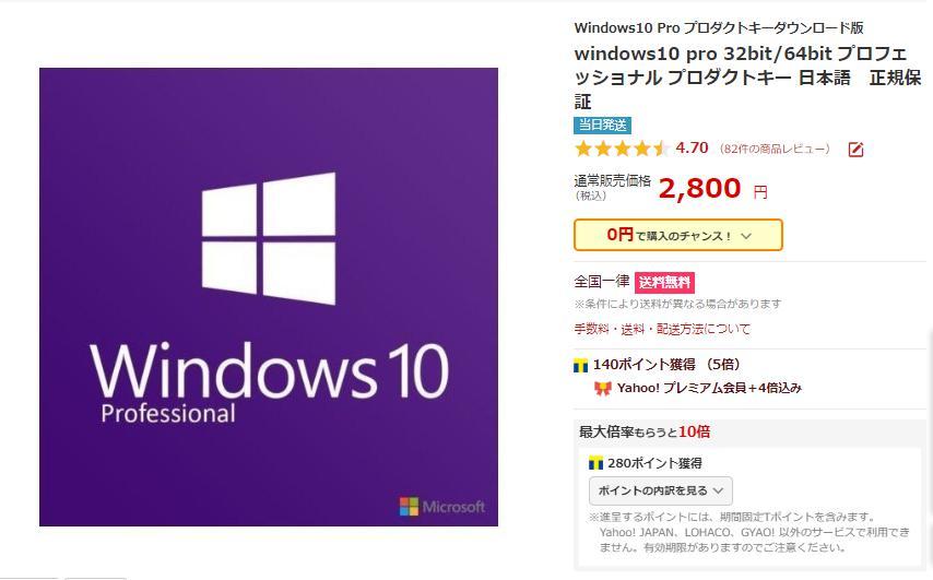 windows10激安