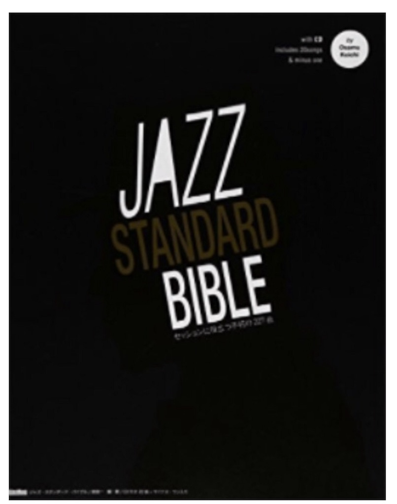 f:id:jazzguitarpractice:20190114171410j:image