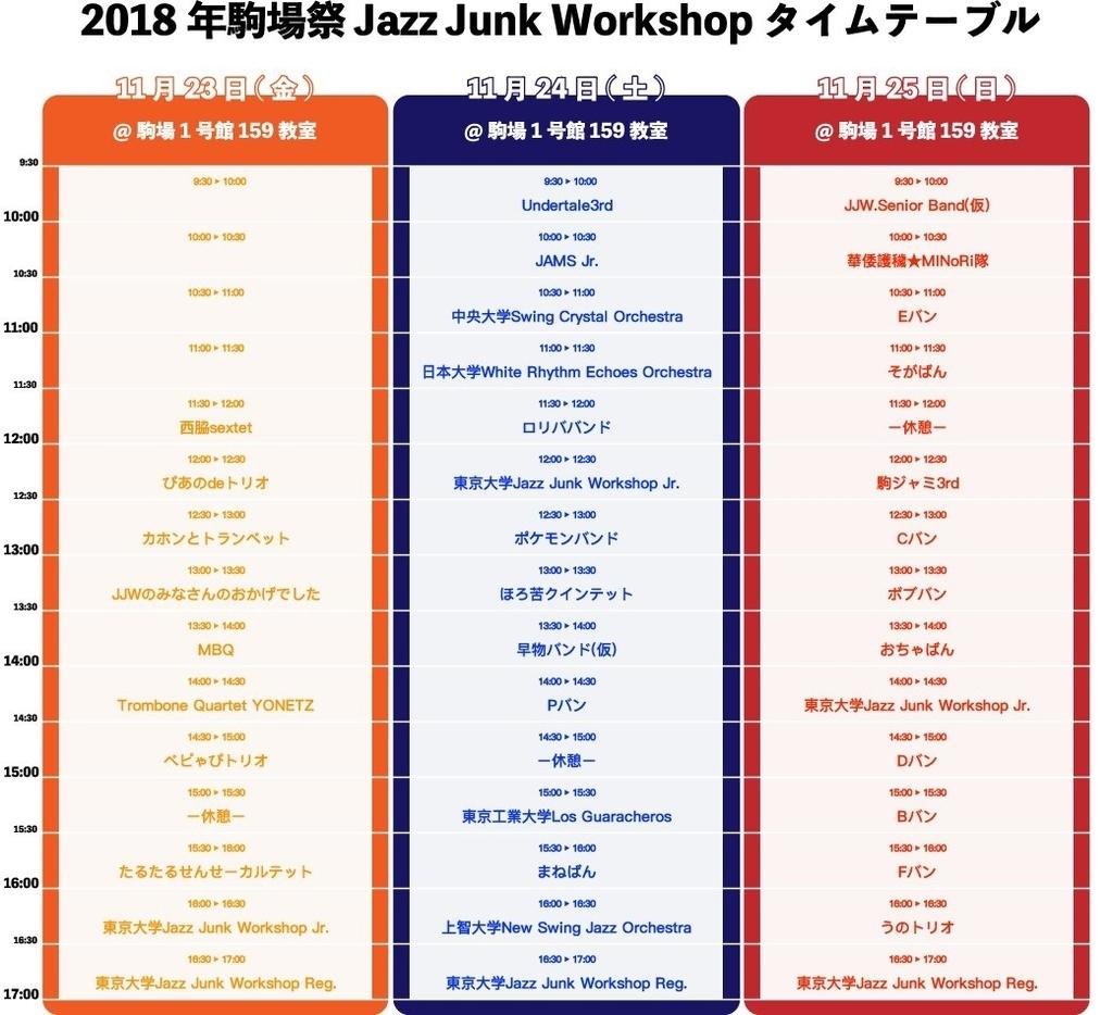 f:id:jazzjunkworkshop-blog:20181107115043j:plain