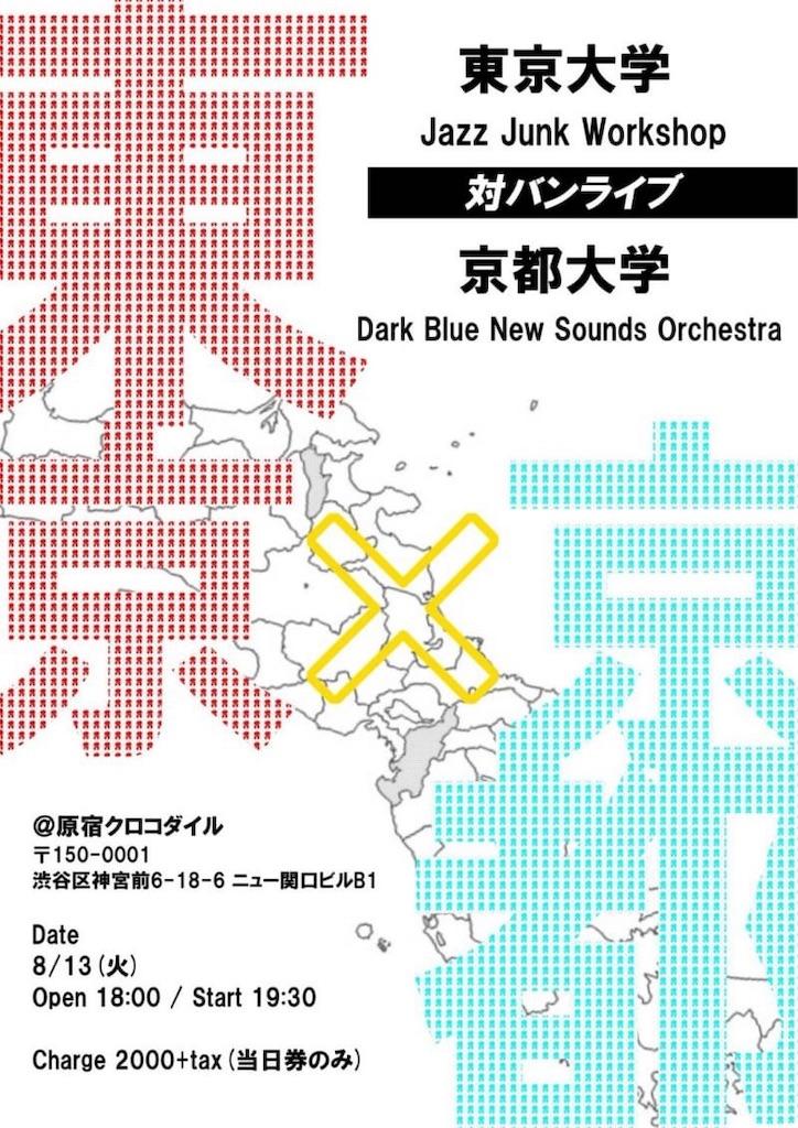 f:id:jazzjunkworkshop-blog:20191009120027j:image