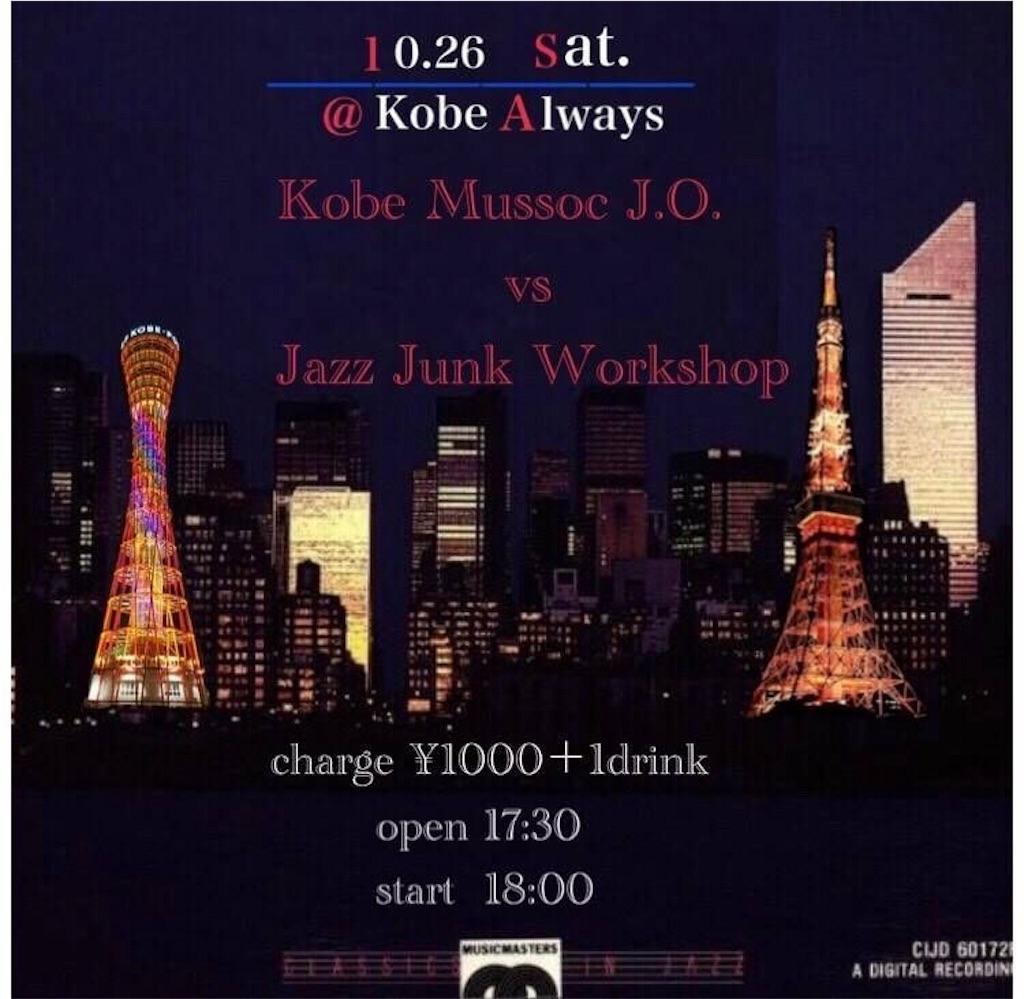 f:id:jazzjunkworkshop-blog:20191009140943j:image