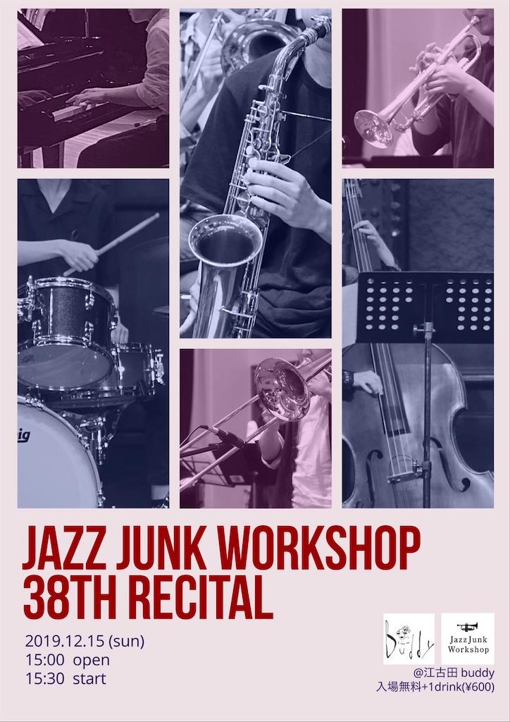 f:id:jazzjunkworkshop-blog:20191121104414j:image