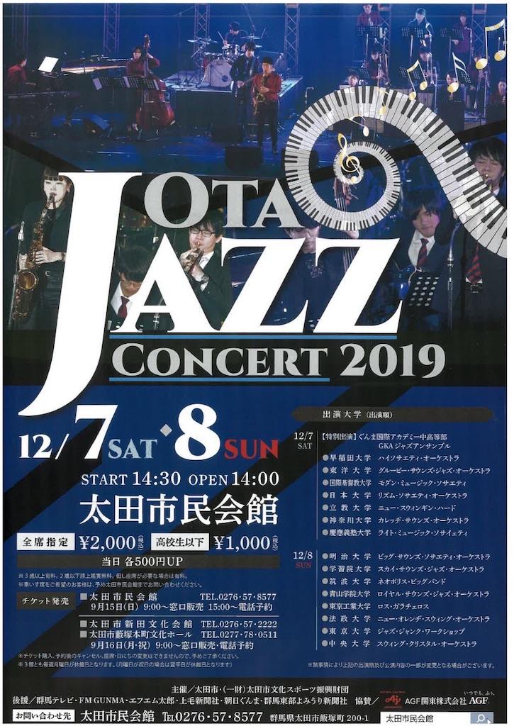 f:id:jazzjunkworkshop-blog:20191121111854j:image