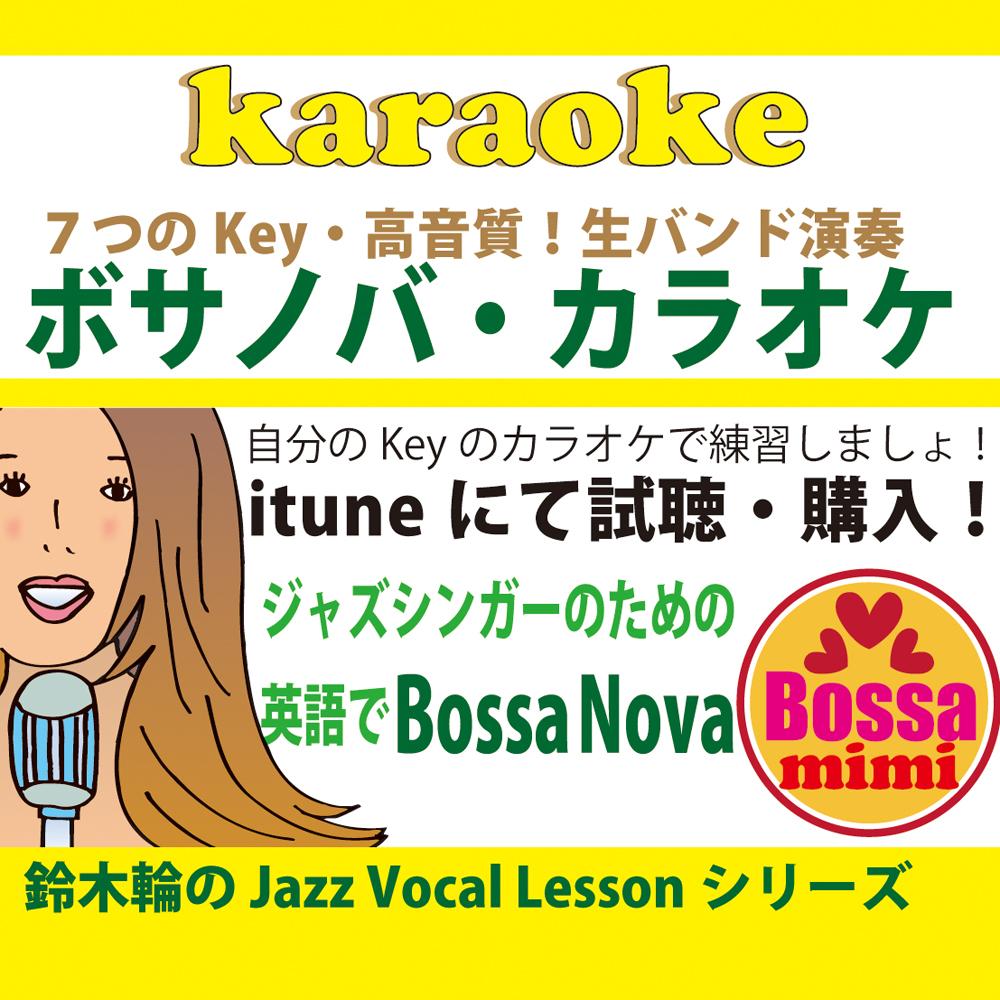 性ジャズシンガーのための英語でボサノバ7つのKeyのカラオケとお手本の歌/鈴木輪