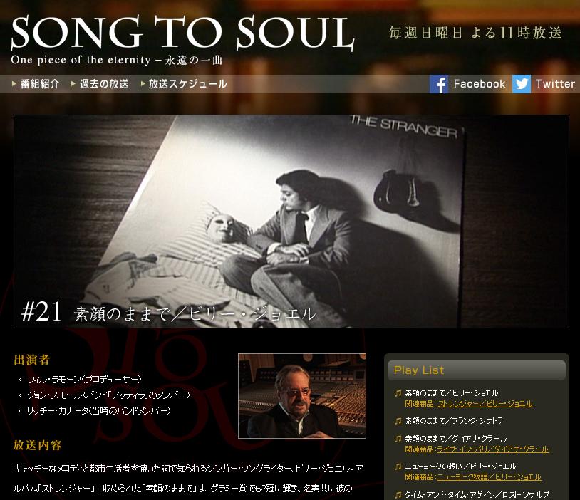 Song to soul ビリージョエル・素顔のままで(スタジオのフェンダーローズが出演!)