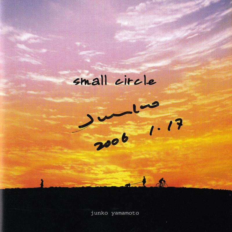 山本潤子/Small circle (ハイステーションスタジオで録音・ミックス・マスタリングのアルバム)