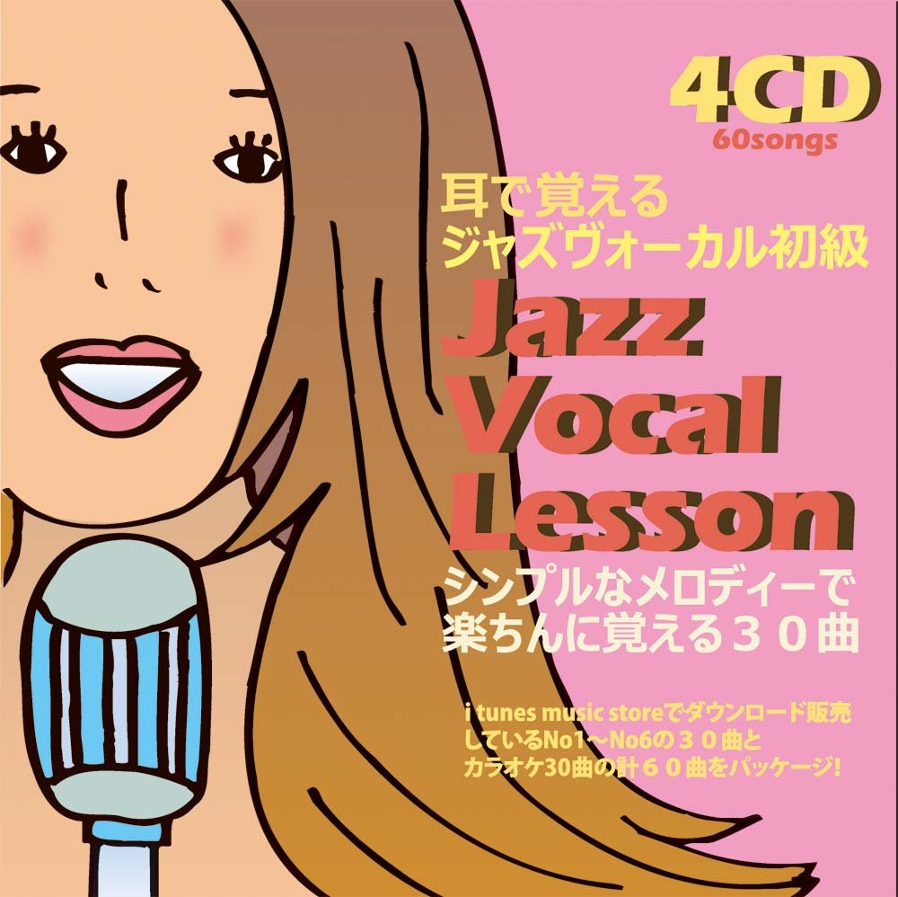 f:id:jazzvocal:20190807101516j:plain