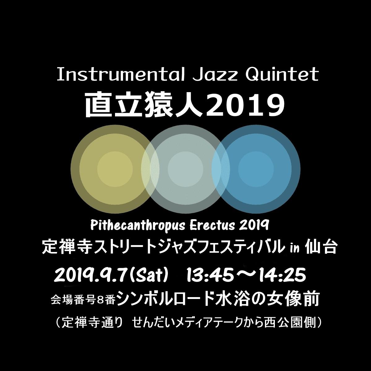 f:id:jazzwombat:20190720091249j:plain