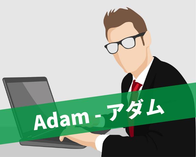転職キャリアアップ   ライター紹介:キャリアアップ記事担当 Adam - アダム