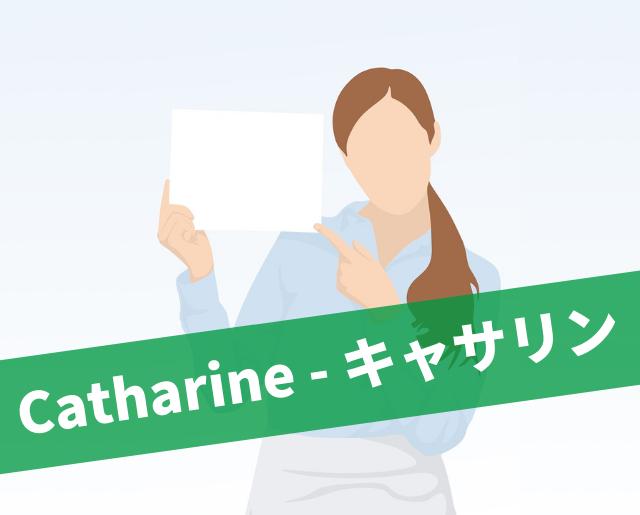 転職キャリアアップ | ライター紹介:スキルアップ記事担当 Catherine - キャサリン