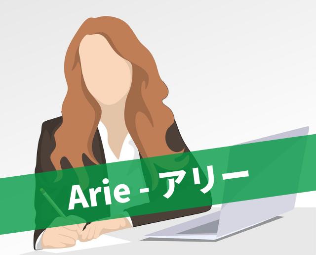 転職キャリアアップ | ライター紹介:転職面接記事担当 Arie - アリー