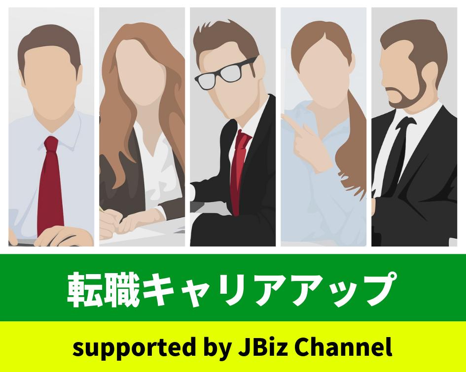 About   転職キャリアアップを展開するJBiz Channelについて