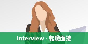 転職キャリアアップ - 転職面接