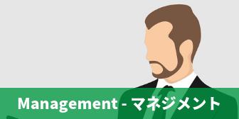 転職キャリアアップ - マネジメント