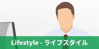 転職キャリアアップ - ライフスタイル
