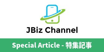 転職キャリアアップ - 特集記事