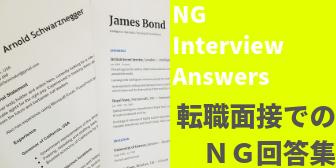 転職キャリアアップ - 転職面接でのNG回答集