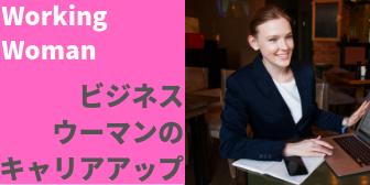 転職キャリアアップ - 働く女性が平等な年収交渉を行う方法
