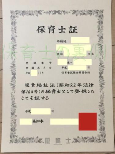 士 免許 保育