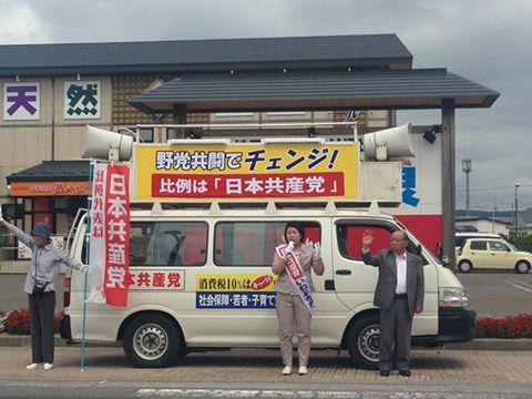 f:id:jcpfukushima:20160625124743j:plain
