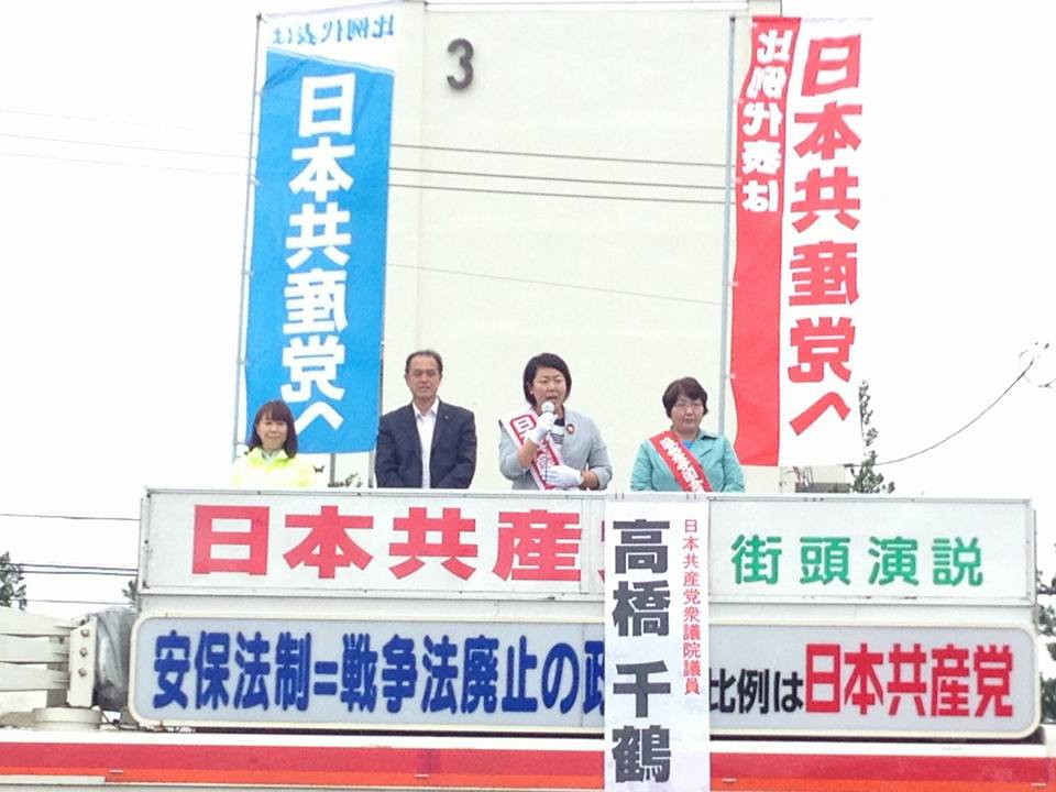 f:id:jcpfukushima:20160625190652j:plain