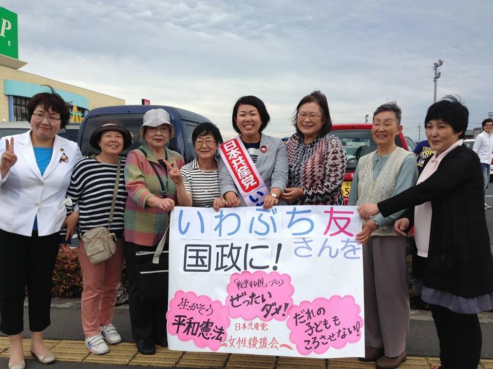 f:id:jcpfukushima:20160625191320j:plain