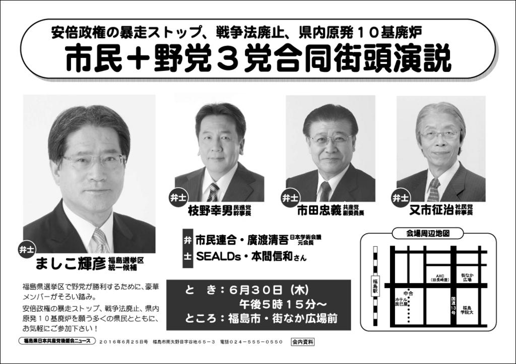 f:id:jcpfukushima:20160626190901j:plain