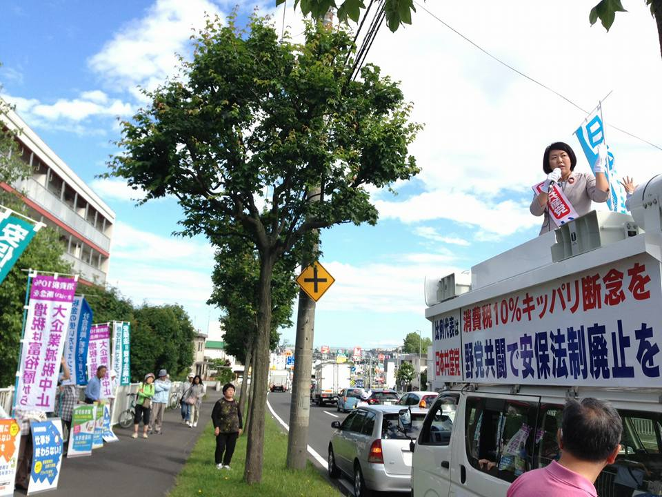 f:id:jcpfukushima:20160627192918j:plain