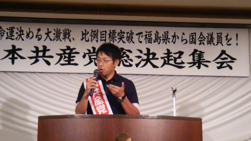 f:id:jcpfukushima:20160701110439j:plain