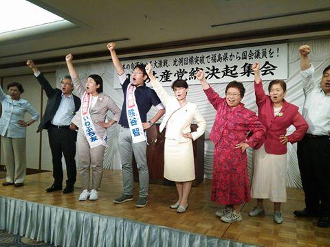 f:id:jcpfukushima:20160701112714j:plain