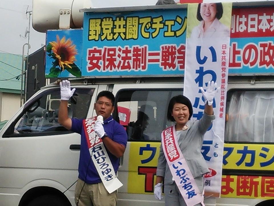 f:id:jcpfukushima:20160702142931j:plain