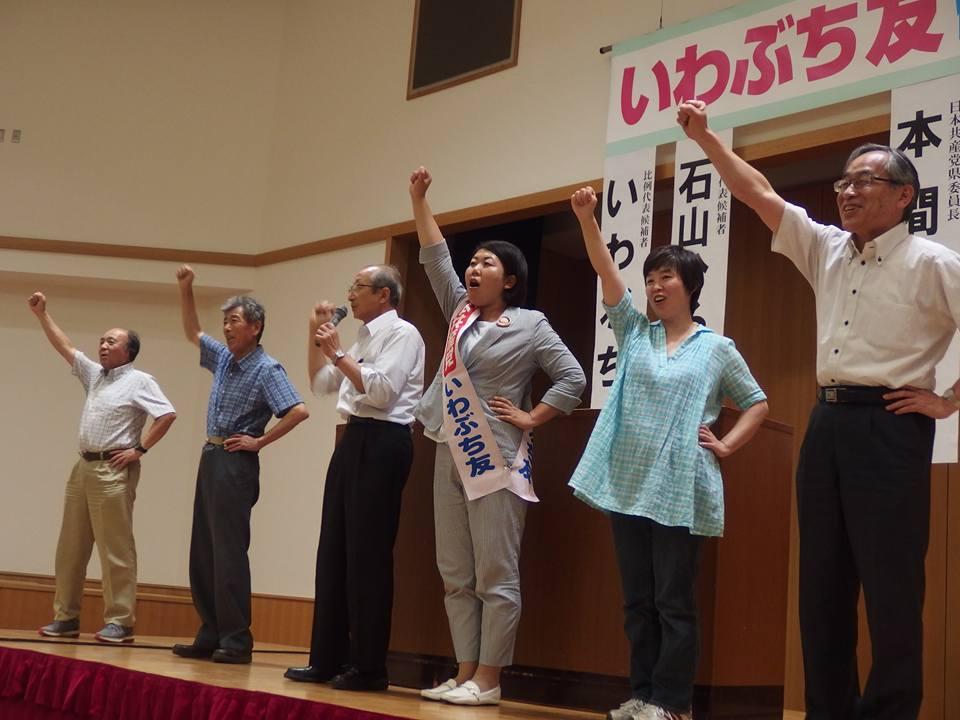 f:id:jcpfukushima:20160702143007j:plain