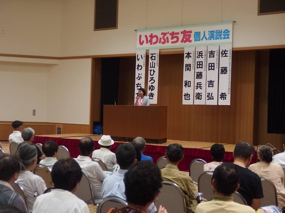 f:id:jcpfukushima:20160702143013j:plain