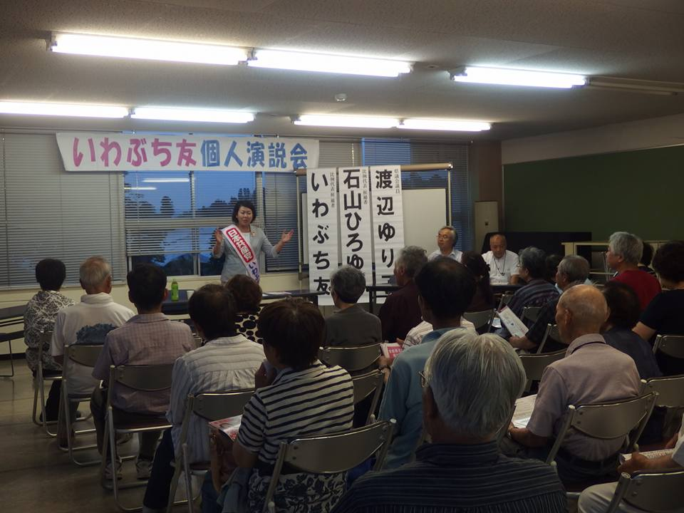 f:id:jcpfukushima:20160702143022j:plain