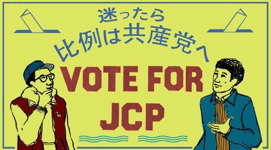 f:id:jcpfukushima:20160702150210j:plain