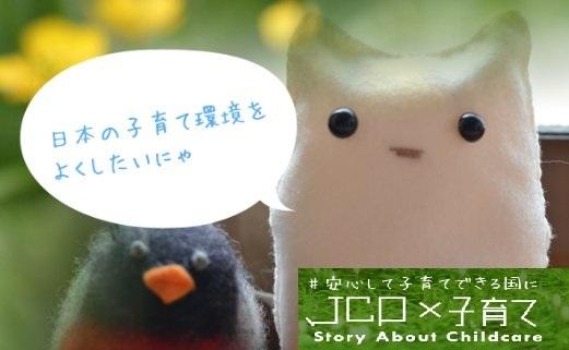 f:id:jcpfukushima:20160702151018j:plain