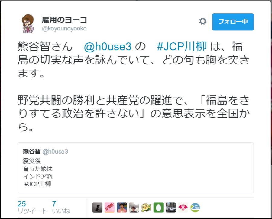 f:id:jcpfukushima:20160702152140j:plain